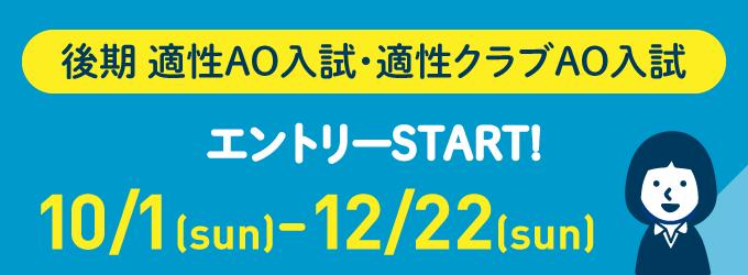 後期適性AO入試・適性クラブAO入試
