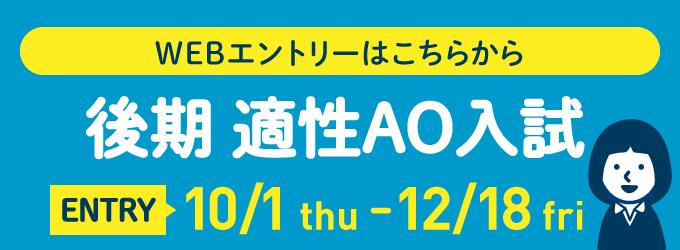 適性AO入試WEBエントリー