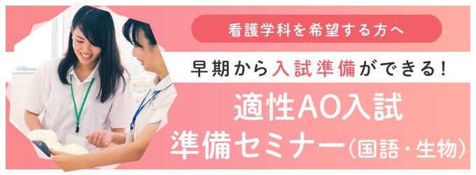 適性AO入試準備セミナー