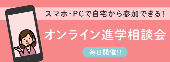 オンライン相談会