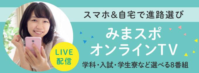 みまスポ オンラインTV