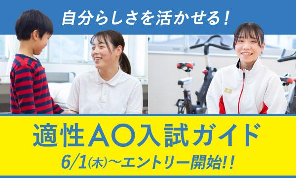 適性AO入試ガイド