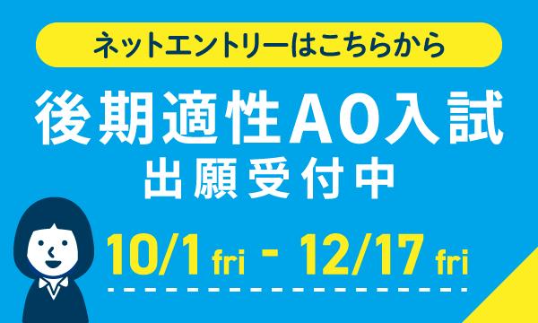 適性AO入試ネットエントリー