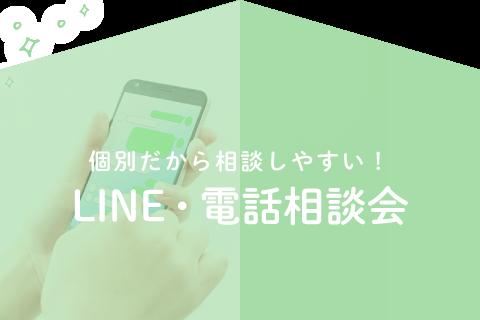 LINE・電話相談会