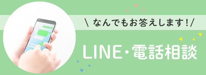 LINE相談・電話相談