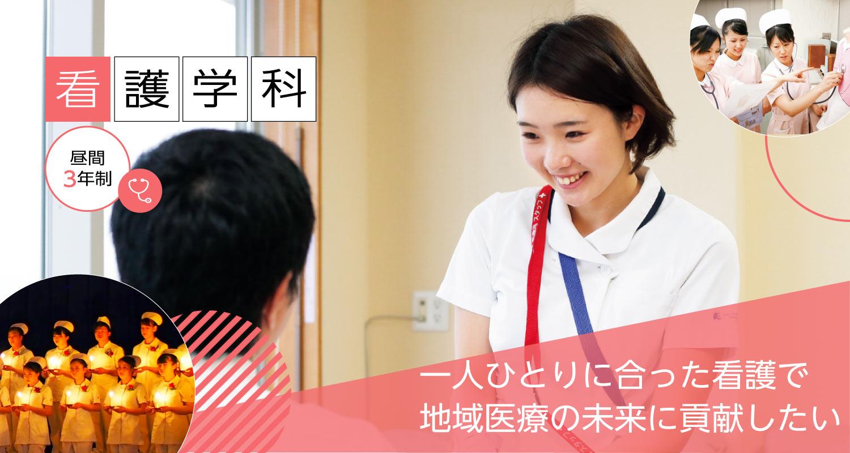 『スポーツ』の学校で、看護・医療・福祉・スポーツを学ぶ