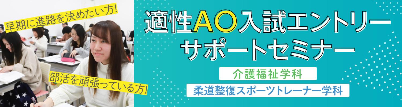 適性AOエントリーサポートセミナー